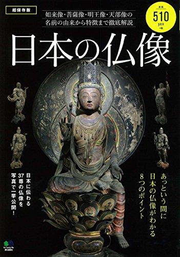 日本の仏像の詳細を見る