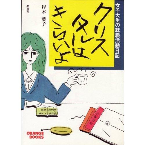 クリスタルはきらいよ―女子大生の就職活動日記 (Orange books)