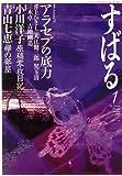 すばる 2009年 01月号 [雑誌]