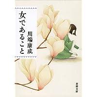 女であること (新潮文庫)