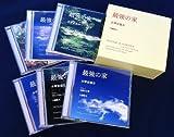 最強の家 水琴音風水 CD6枚組