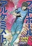 フットボールアルケミスト 4