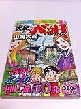 大紀のバカHスペシャル 10 (マイウェイコミック)