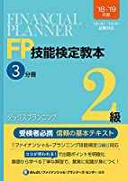 '18~'19年版 FP技能検定教本2級3分冊タックスプランニング