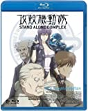 攻殻機動隊 STAND ALONE COMPLEX The La...[Blu-ray/ブルーレイ]