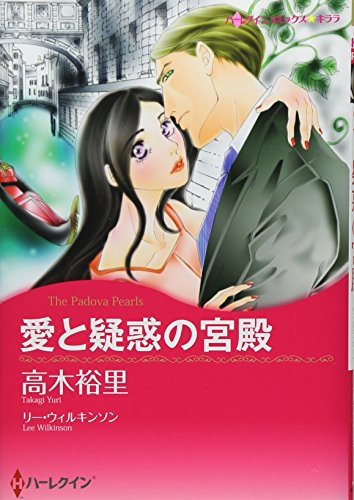 愛と疑惑の宮殿 (ハーレクインコミックス・キララ)
