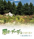 風のガーデンに咲く花々~富良野から~ [Blu-ray]