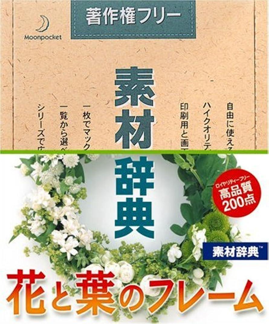 流出著者糞素材辞典 Vol.106 花と葉のフレーム編
