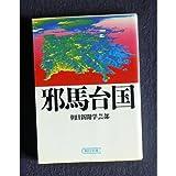 邪馬台国 (朝日文庫)