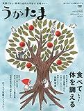 うかたま 2012年 07月号 [雑誌]