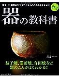 器の教科書 (e-MOOK)