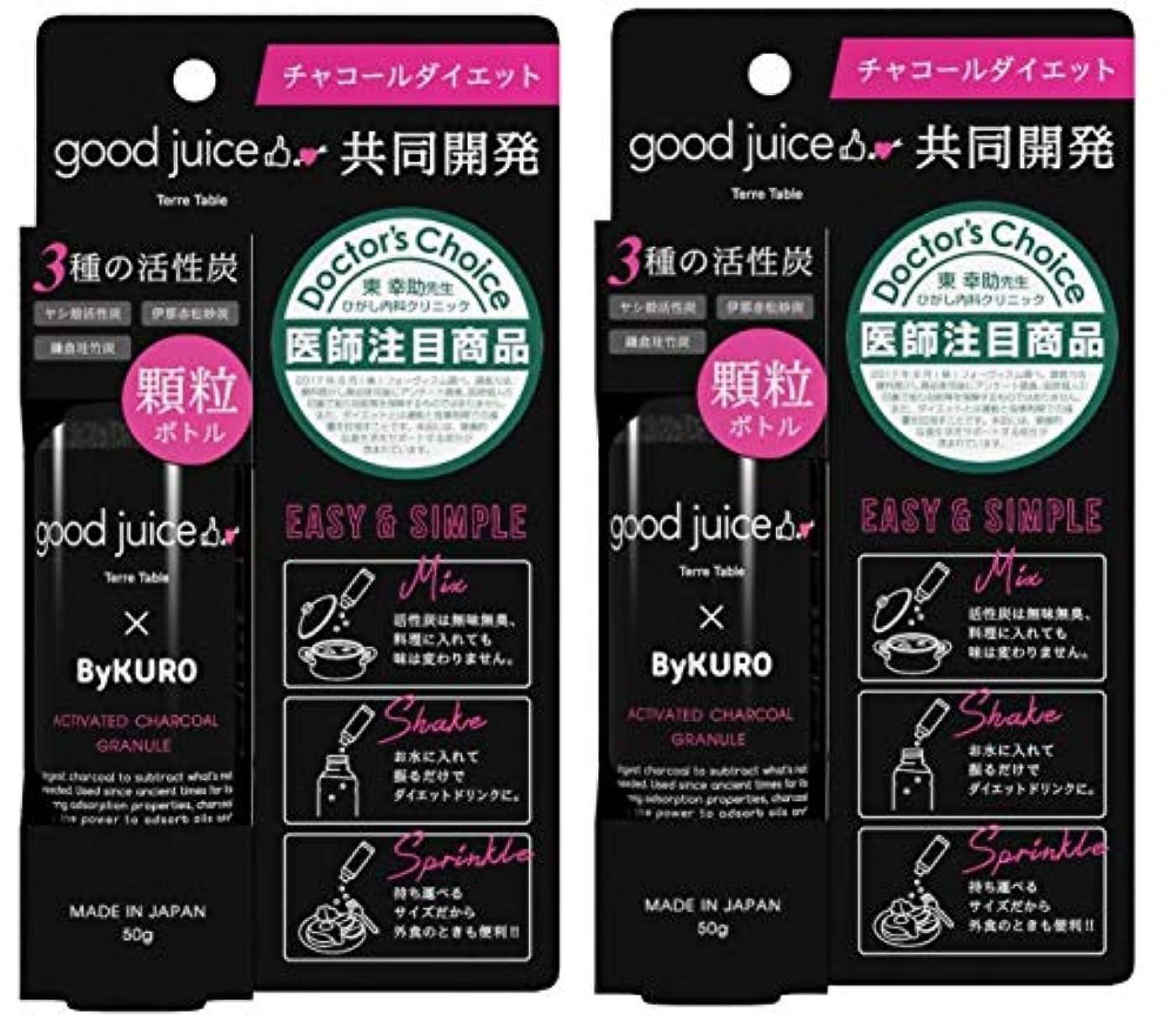 留め金兵器庫軽減する2個セット ByKURO(バイクロ) チャコールダイエット 顆粒G 50g