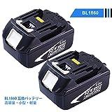 マキタ18v BL1860 6.0ah MAKITA マキタ 互換バッテリー BL1830 BL1840 BL1850 対応互換品 2個セット 安心の1年保証【Vindoo】
