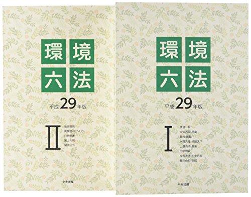 環境六法 平成29年版の詳細を見る