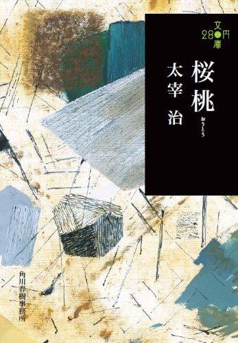 桜桃 (280円文庫) [文庫] / 太宰治 (著); 角川春樹事務所 (刊)