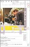 ユリイカ 2019年9月号 特集=クエンティン・タランティーノ ―『ワンス・アポン・ア・タイム・イン・ハリウッド』の映画史―
