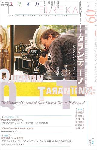 ユリイカ 2019年9月号 特集=クエンティン・タランティーノ —『ワンス・アポン・ア・タイム・イン・ハリウッド』の映画史—
