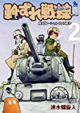 靴ずれ戦線(2) (RYU COMICS)