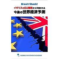Brexit shock!イギリスEU離脱から予想される今後の世界経済予測
