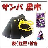 沖縄 三板 さんば 黒檀(黒木) 袋付き