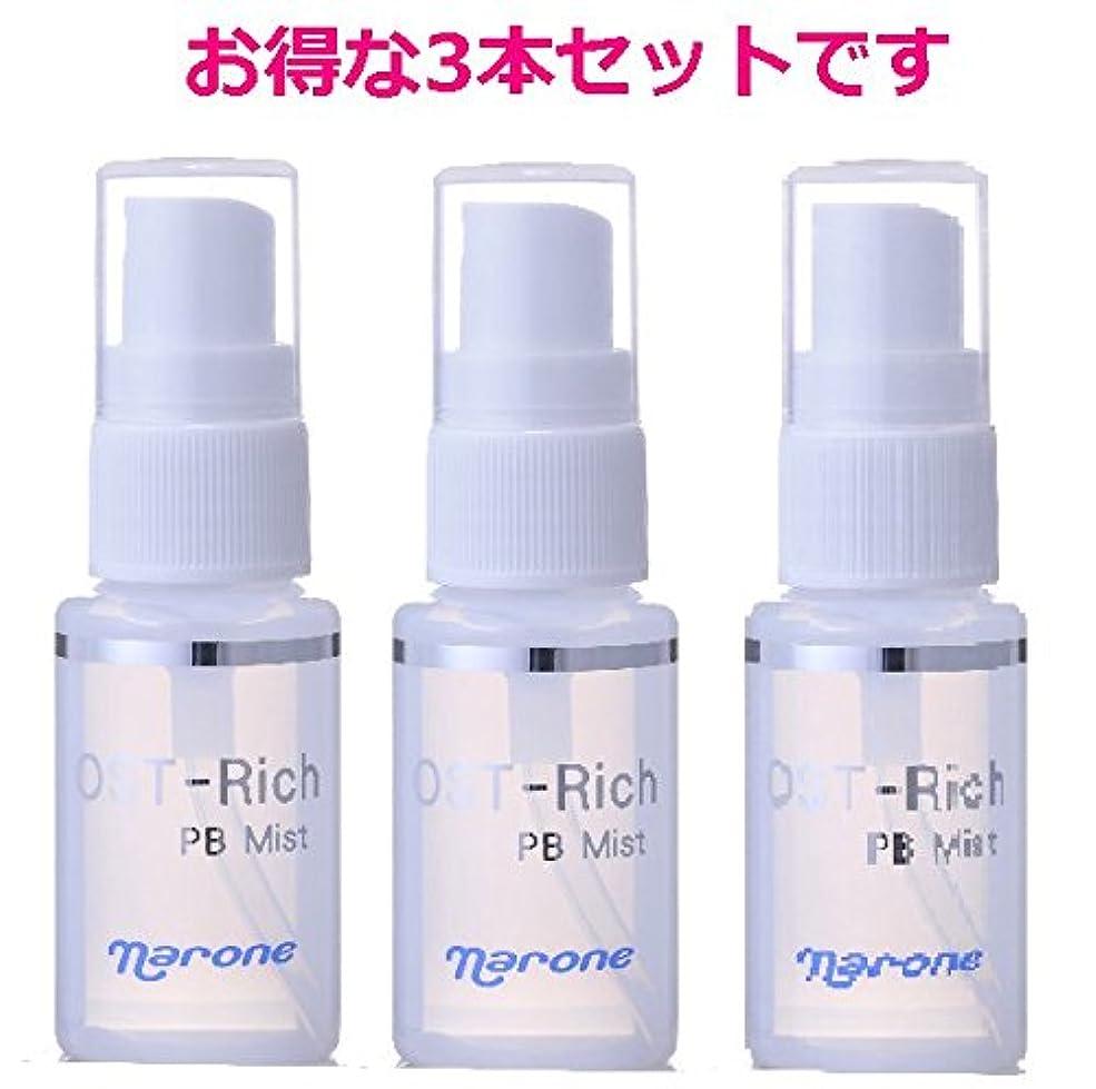 うまれた豊かにするプラットフォーム<3本セット>ナローネ オストリッチPBミスト清浄用化粧水