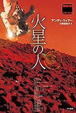 【読んだ本】 火星の人