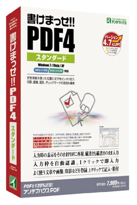 書けまっせ!!PDF4スタンダード
