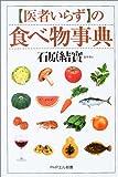 「医者いらず」の食べ物事典 (PHPエル新書)