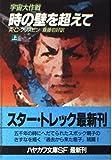 『宇宙大作戦 時の壁を超えて〈上〉 (ハヤカワ文庫SF)』の商品写真