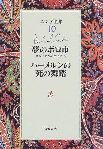 エンデ全集〈10〉夢のボロ市・ハーメルンの死の舞踏の詳細を見る