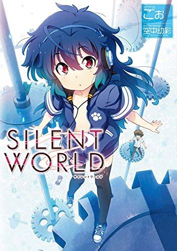 『ひまわり』や『ISLAND』で知られる「ごぉ」さんの 小説(2)『SILENTWORLD』