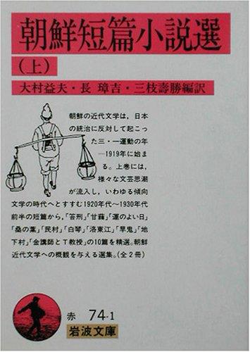 朝鮮短篇小説選〈上〉 (岩波文庫)の詳細を見る