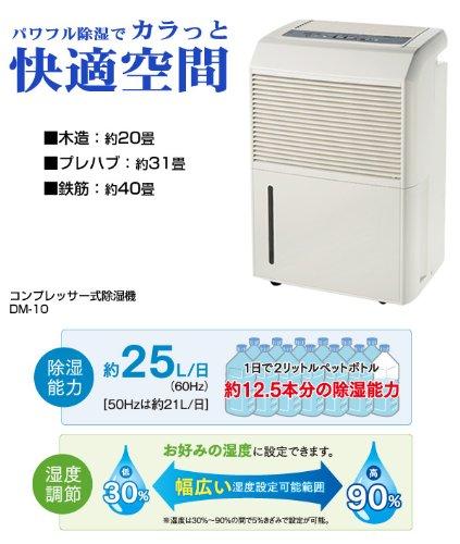 ナカトミ(NAKATOMI) コンプレッサー式除湿機 【木造約20畳/プレハブ約31畳/鉄筋約40畳】 DM-10