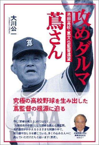 攻めダルマ蔦さん―池田高校・蔦文也監督遠望