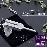 国産クリスタルチューナー(水晶ポイント?ケース付)クリスタルチューナー 国産(日本製) 4096Hz 水晶ポイント