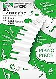ピアノピースPP1262 友よ ~ この先もずっと・・・ / ケツメイシ  (ピアノソロ・ピアノ&ヴォーカル) ~『映画クレヨンしんちゃん 爆睡! ユメミーワールド大突撃』主題歌 (Fairy piano piece)