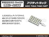 BatberryStyle Flux LEDルームランプ アクティトラック HA3/HA4/HA6/HA7用/ホワイト 白色/24発