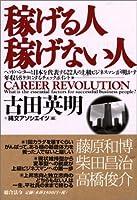 稼げる人稼げない人―ヘッドハンターと日本を代表する22人の上級ビジネスマンが明かす年収を8ケタにするチェックポイント