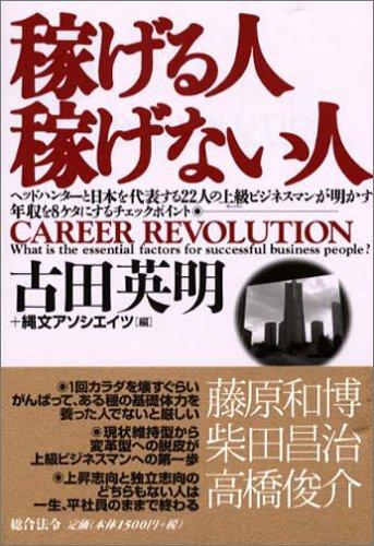 稼げる人稼げない人―ヘッドハンターと日本を代表する22人の上級ビジネスマンが明かす年収を8ケタにするチェックポイントの詳細を見る