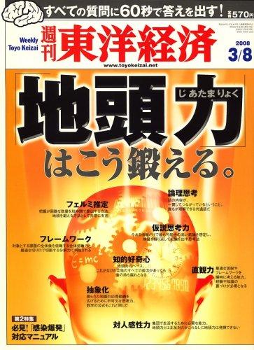 週刊 東洋経済 2008年 3/8号 [雑誌]の詳細を見る