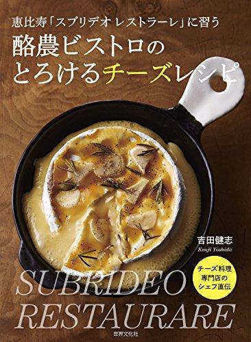 酪農ビストロのとろけるチーズレシピ 恵比寿「スブリデオ レストラーレ」に習う