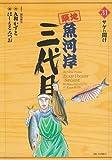 築地魚河岸三代目 / 鍋島 雅治 のシリーズ情報を見る