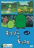 モリゾーとキッコロ vol.1 [DVD]
