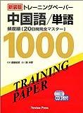 トレーニングペーパー中国語/単語 (トレーニングペーパー)