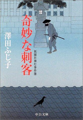 奇妙な刺客―祇園社神灯事件簿 (中公文庫)の詳細を見る