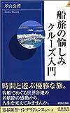 船旅の愉しみ クルーズ入門 (青春新書・インテリジェンス)