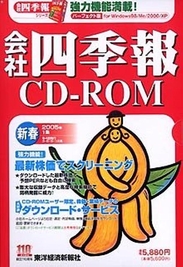 帰するラショナル十分な会社四季報CD-ROM 2005年 新春号