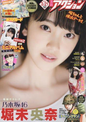 漫画アクション No.6 2017年3/21号 [雑誌]の詳細を見る