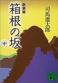 新装版 箱根の坂(中) (講談社文庫)