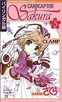 カードキャプターさくら―バイリンガル版 (5) (講談社バイリンガル・コミックス)